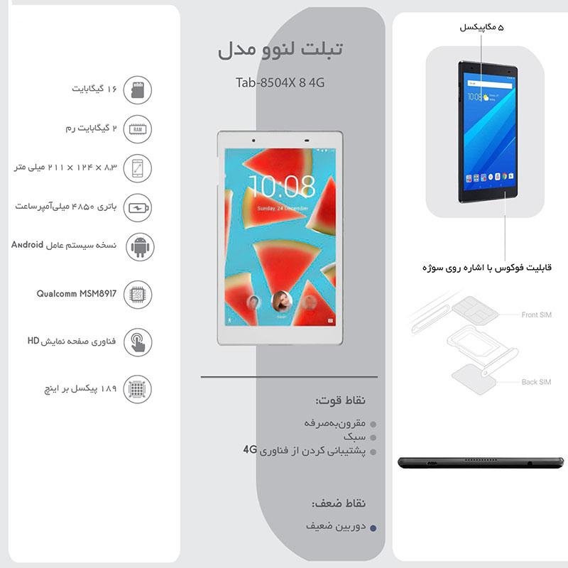 تبلت لنوو مدل Tab-8504X 8 4G ظرفیت 16گیگابایت